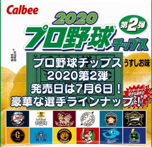 プロ野球チップス2020第2弾の発売日は7月6日!豪華な選手ラインナップ!