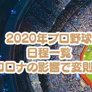 【最新】2020年プロ野球の主な日程一覧。今年はコロナのため変則的!