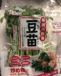 【野球観戦おつまみレシピ】豆苗の豚バラ巻きが栄養満点で簡単すぎる!