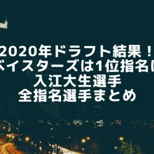 2020年ドラフト結果!ベイスターズは1位指名に入江大生選手!全指名選手まとめ