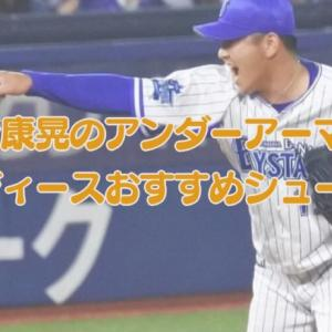 山崎康晃がグラブを使うアンダーアーマーのレディースシューズおすすめトップ3