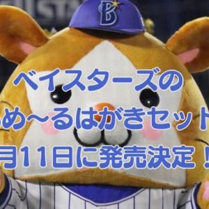 ベイスターズのかもめ〜るはがきセットが7月11日に発売!神奈川県内限定!