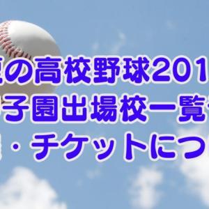 夏の甲子園2019年!第101回全国高校野球出場校一覧や日程、チケットについて