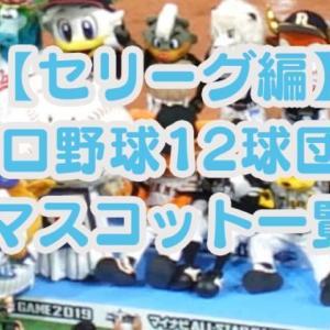 【セリーグ編】プロ野球12球団のマスコットまとめました!