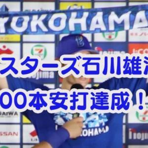 横浜出身のベイスターズ石川雄洋が達成した1000本安打って実はこんなにすごい!