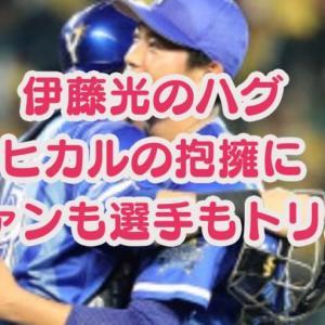 ベイスターズ伊藤光のハグ「ヒカルの抱擁」はファンも選手をもトリコにしている
