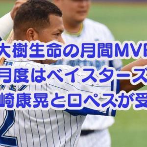 山崎康晃とロペスが大樹生命の7月度月間MVPを受賞!ベイスターズが独占!