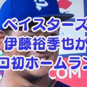 ベイスターズ伊藤裕季也がプロ初ホームラン!2本目も同点HRで大活躍!