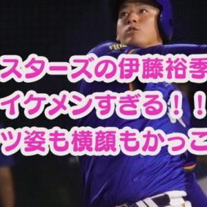 ベイスターズの伊藤裕季也がイケメンすぎる!スーツ姿も横顔もかっこいい!