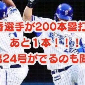 ベイスターズの筒香嘉智が200本塁打達成まであと1本!第24号が出るのも間近!