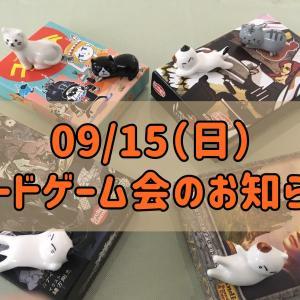 09/15(日)ボードゲーム会メンバー募集!