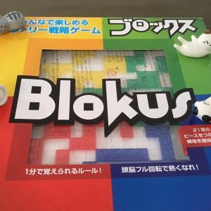 【ルール付きレビュー】「ブロックス」簡単ルールで楽しめる、ブロック陣取りゲーム!