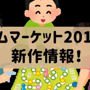 【ゲムマ2019秋新作まとめ】遊んだ感想をルール付きで紹介!ゲムマ当日の参考に!