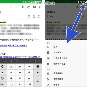 【Android】スマホだけで作るブログの必需品