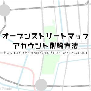 オープンストリートマップのアカウント削除方法 / Open Street Map