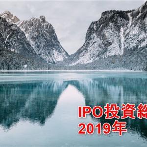 2019年のIPO投資、結果報告。厳しい一年でしたがIPOトータル利益は500万を超えました!