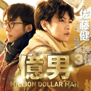 「億男」が面白かった!(ネタバレなし/詳細感想もなし)