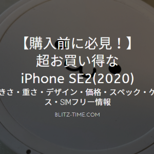 【購入前に必見!】超お買い得なiPhone SE2(2020)の大きさ・重さ・デザイン・価格・スペック・ケース・SIMフリー情報