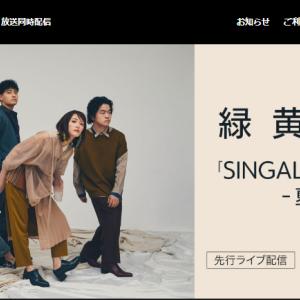 緑黄色社会「SINGALONG tour 2020 - 夏を生きる -」をWOWOWオンデマンドで見ました!新曲「夏を生きる」も発表!