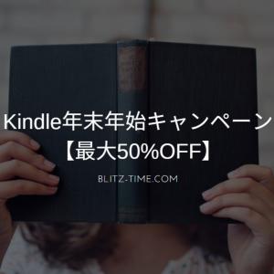 Kindle年末年始キャンペーン【最大50%OFF】、読みたい本がとても安い!