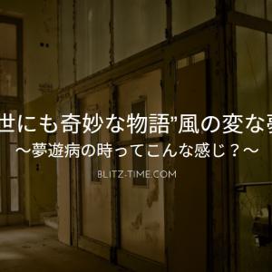 """""""世にも奇妙な物語""""風の変な夢 ~夢遊病の時ってこんな感じ?~"""