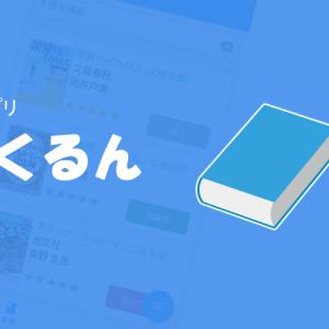 Flutter開発の初アプリは読書管理アプリです!
