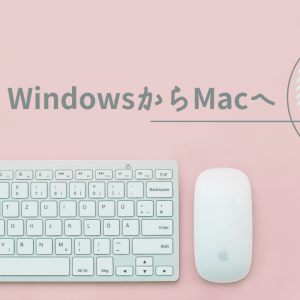 WindowsからMacへ