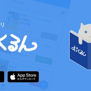 読書管理アプリ『ぶっくるん』のiPhone版をついにリリース!
