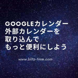 【Googleカレンダー】天気予報などの外部カレンダーを取り込んでもっと便利にしよう
