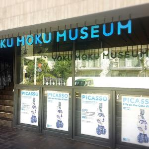 YOKU MOKU MUSEUM  ピカソ
