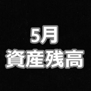 【資産残高】5月末時点ポートフォリオ [報復関税、メキシコ関税で円高・株安]