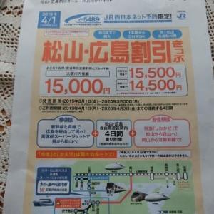 おトク切符で松山・広島へ