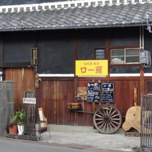 日曜定休に 古民家カフェ ロー蘭