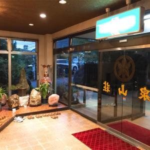 石和温泉 泉山荘に宿泊。