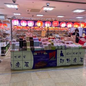 赤羽で京都土産を購入。