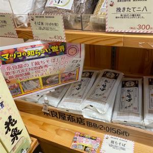 奈良屋の裁ちそばを購入。