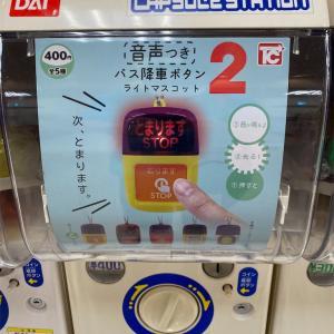 バス降車ボタンライトマスコットを購入。