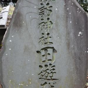 諏訪神社の田遊び。