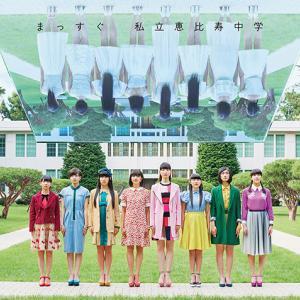 【大人と失恋ソング】私立恵比寿中学『まっすぐ』レビュー