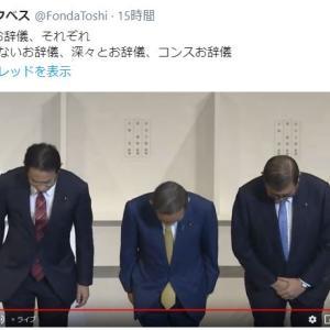 お辞儀総裁選www