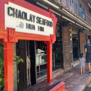 ホアヒン行く途中に行くべきレストラン② Chaolay Seafood