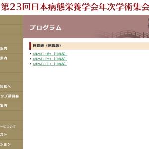 【直前情報】紛糾中? 第23回日本病態栄養学会
