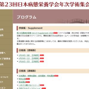 【速報】第23回日本病態栄養学会年次学術集会 抄録集が公開されました