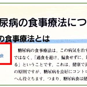 食事療法の迷走[23] 米国『炭水化物比率の指定はやめた』日本『ええっ?』