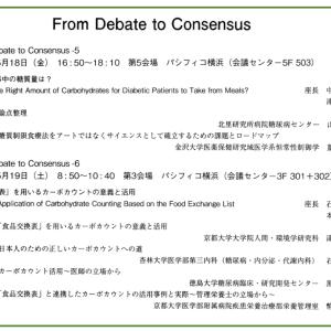 食事療法の迷走[37] To Consensus 合意を求めて