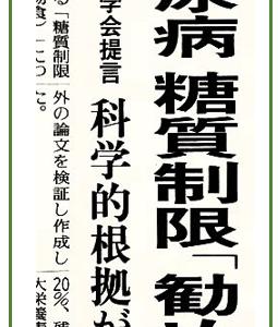 食事療法の迷走[39] 熊本での学会[1]
