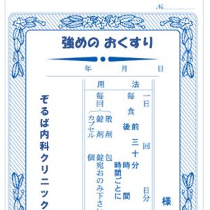第64回日本糖尿病学会の感想[13] 薬の選択-2