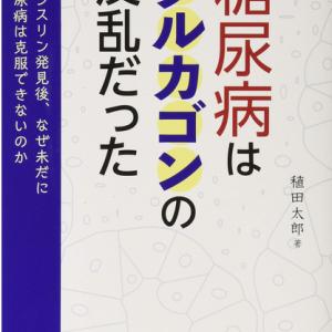 第64回日本糖尿病学会の感想[15] 『グルカゴンの反乱』のその後-1