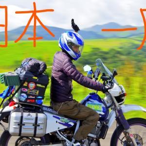 【日本一周】5分で分かる!バイクで日本一周するのに必要な道具・費用・日数まとめ【バイク旅】
