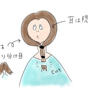 簡単セルフカット【切りっぱなしミディアムロング編】